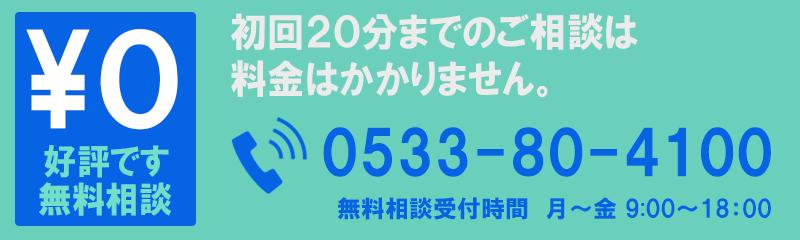 ¥0 好評です無料相談 初回20分までのご相談は料金はかかりません。